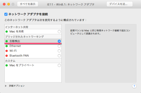 VMwareでブリッジされたネットワーキングで自動検出を選択