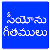ZION Telugu Songs