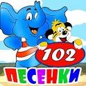Детские песни из мультфильмов песенки для малышей icon