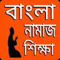 বাংলা নামাজ শিক্ষা icon