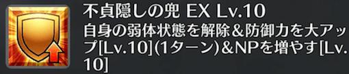 不貞隠しの兜[EX]