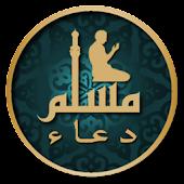 Hisn azkar doaa almuslim