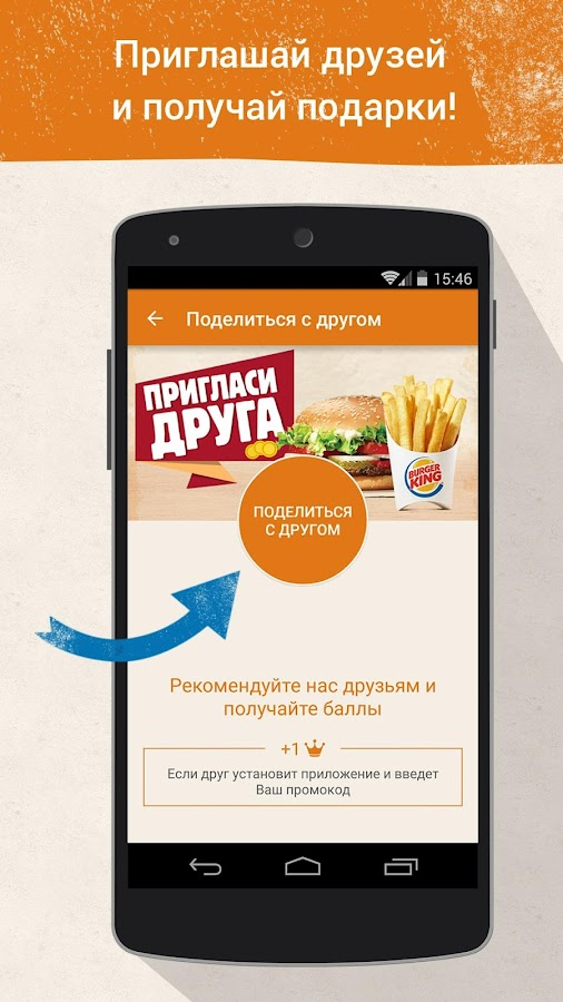 BURGER KING- screenshot