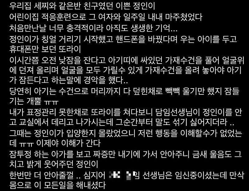 jungin3