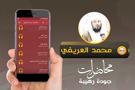 الشيخ محمد العريفي محاضرات وخطبة الجمعة