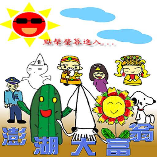 澎湖大富翁 棋類遊戲 LOGO-玩APPs