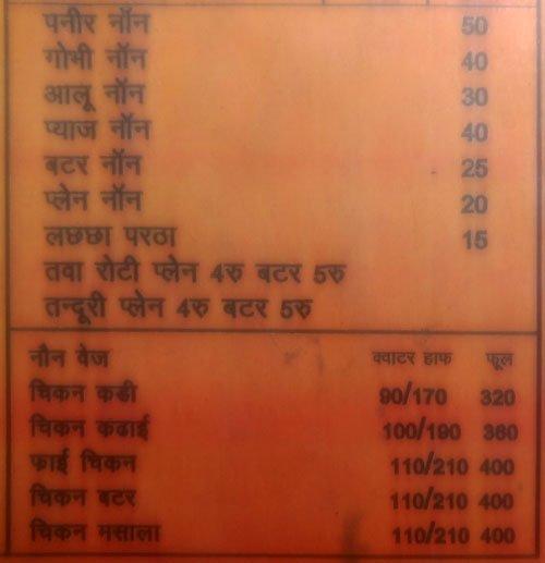 Murari Lal Hotel menu 2