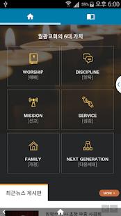 월광교회 - náhled