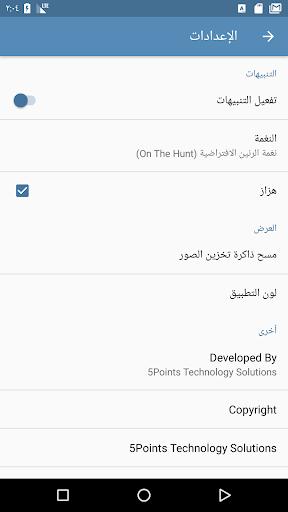 u062fu0644u064au0644 u0627u0644u062eu0631u0637u0648u0645 | Khartoum Guide 1.1 screenshots 7