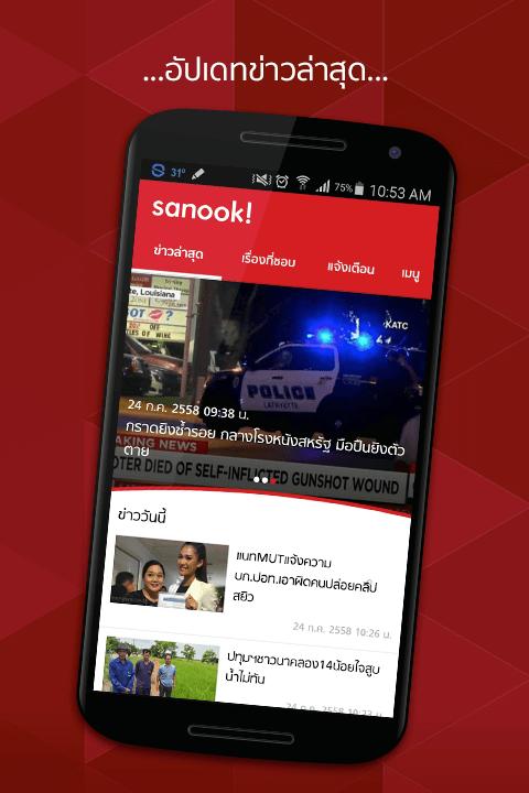 Sanook!- screenshot
