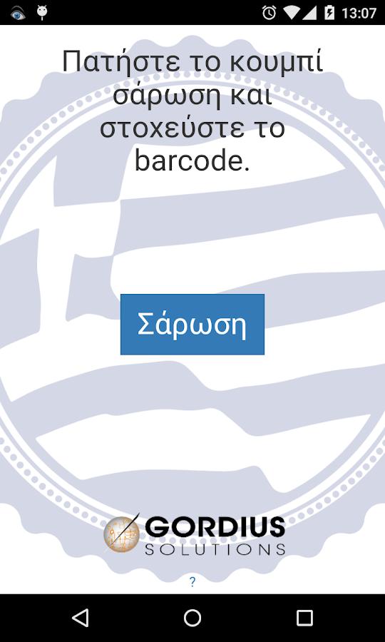 EllinikoProion - screenshot