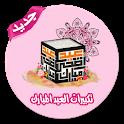 تكبيرات العيد بدون انترنت icon