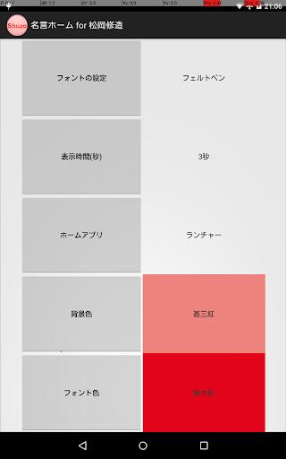 名言ホーム for 松岡修造