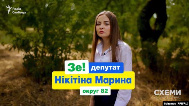 Кандидатка Марина Нікітіна, на той час безробітна із Запоріжжя, оприлюднила свій передвиборчий ролик 8 липня 2019-го