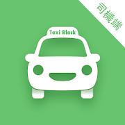 Taxi Plus(司機專用)