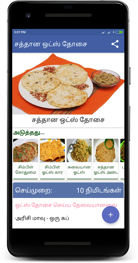 Diabetes recipes in tamil android apps on google play diabetes recipes in tamil screenshot forumfinder Gallery