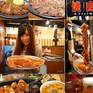 大阪燒肉雙子Futago