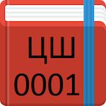 Інструкція з сигналізації Icon