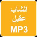 Cheb Akil MP3