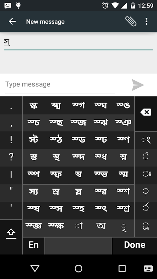 Swarachakra Asomiya Keyboard- screenshot
