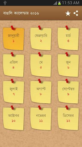 Bengali Calendar 2016