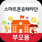 스마트폰유해차단 (학부모용)