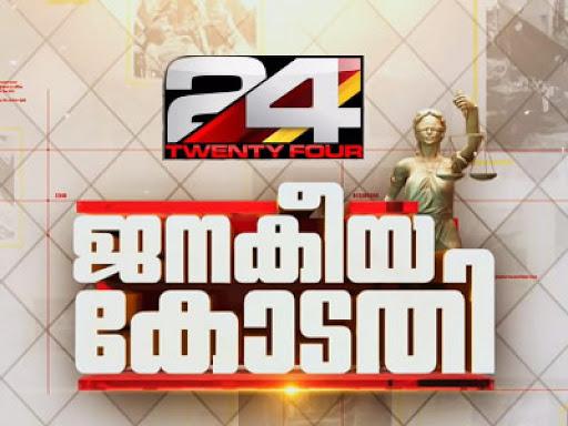 24 News Live Stream Malayalam screenshot 2
