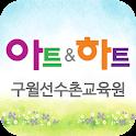 아트앤하트 구월선수촌교육원