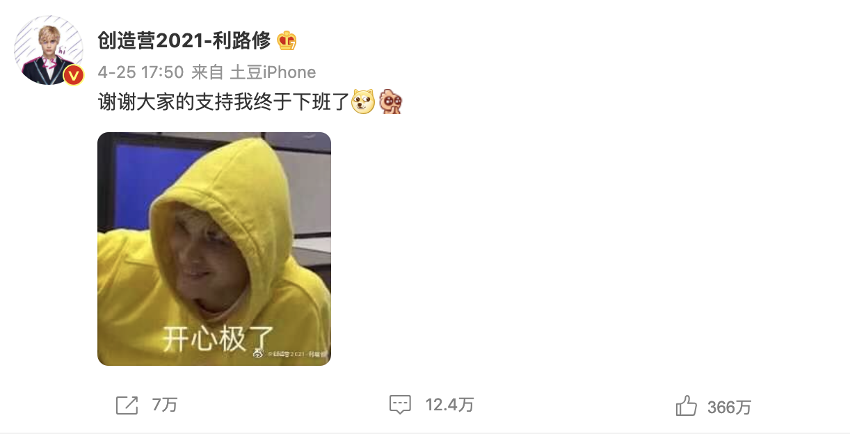 Influencer Lelush exemplifies the slacker trend sweeping China