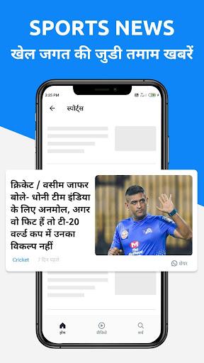 Dainik Bhaskar: Hindi Epaper, Local & Video News modavailable screenshots 5