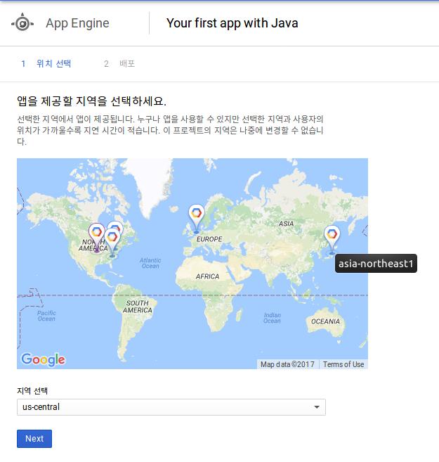 웹 엔진 지역 선택
