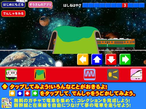 玩模擬App|宇宙電車【新幹線・電車が宇宙を走るよ】無料免費|APP試玩