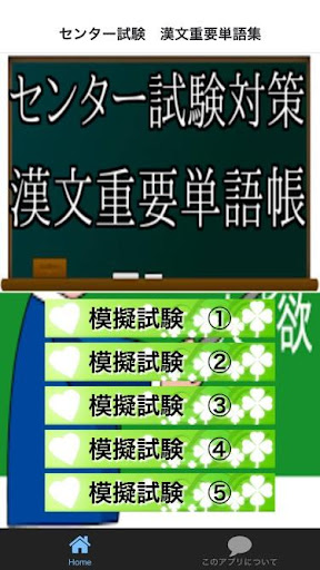 センター試験 漢文重要単語集 合格試験対策 一問一答
