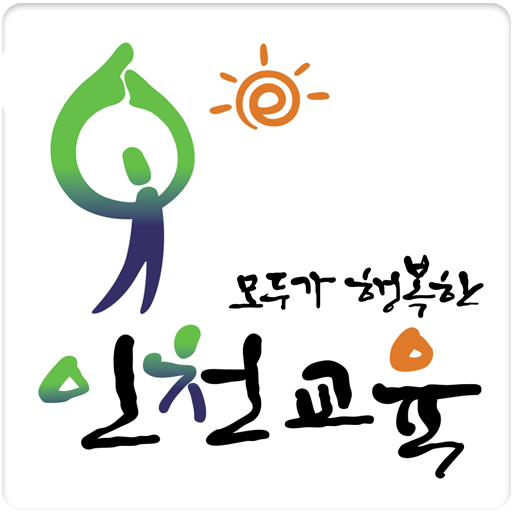 모두가 행복한 인천 교육 : 제2호 新聞 LOGO-玩APPs