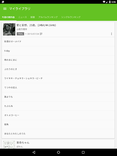 OTOTOYアプリ - Google Play のアプリ