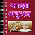 Majha Anubhav icon