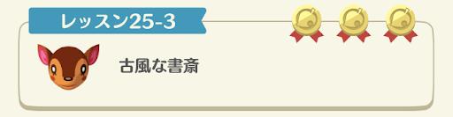 レッスン25-3