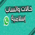 صور حالات واتساب اسلامية icon