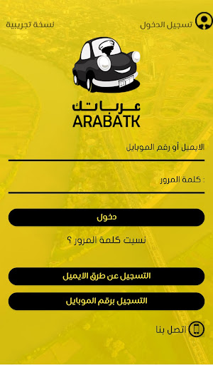 Arabatk app (apk) free download for Android/PC/Windows screenshot