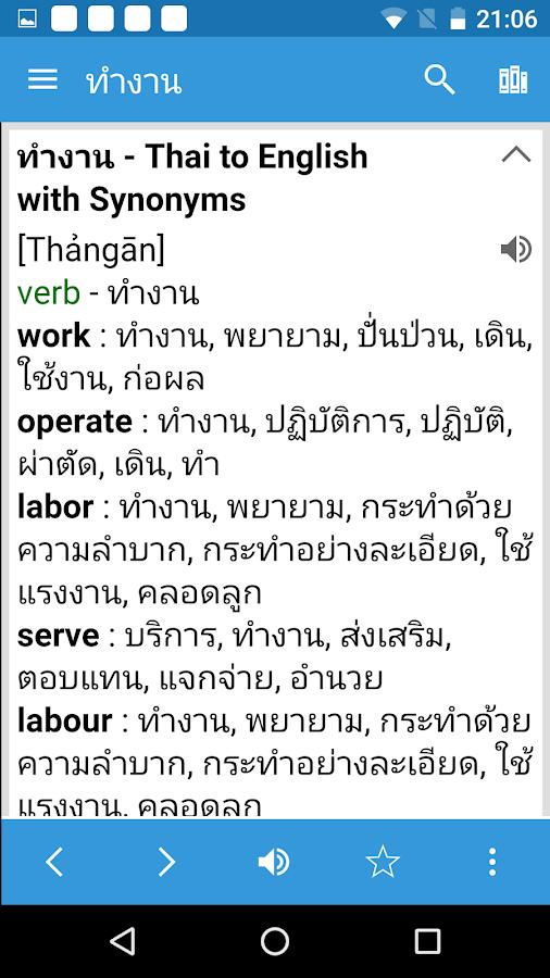 Best Thai Translator