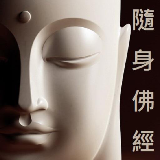 隨身佛經 Portable Sutra