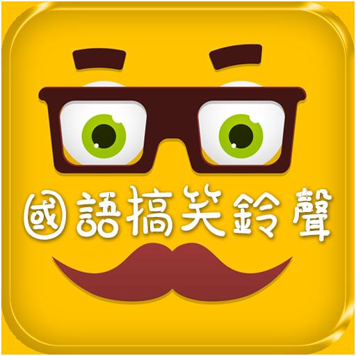 國語搞笑手機鈴聲 - 全球國語熱門爆笑鈴聲 個人化 App LOGO-APP開箱王