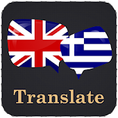 English Greek Translator