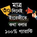 ৩০ দিনে ইংরেজিতে কথা বলুন // ইংরেজিতে কথা বলা icon
