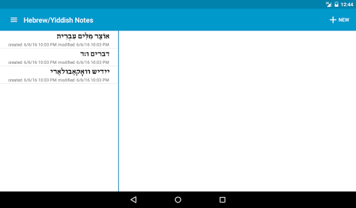 Hebrew/Yiddish Notes+Keyboard screenshot 16