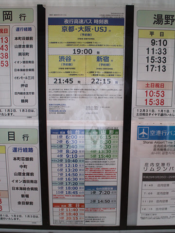 酒田庄交バスターミナル その3