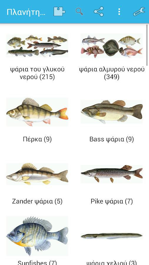 Ψάρια Planet - στιγμιότυπο οθόνης