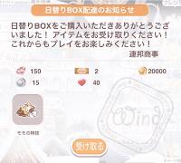 日替わりBOX