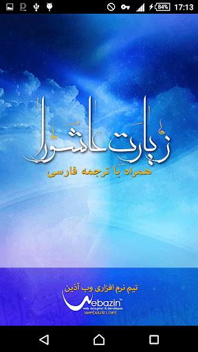Ziarat ashoora زیارت عاشورا