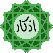 أذكار المسلم  - اذكار الصباح و المساء